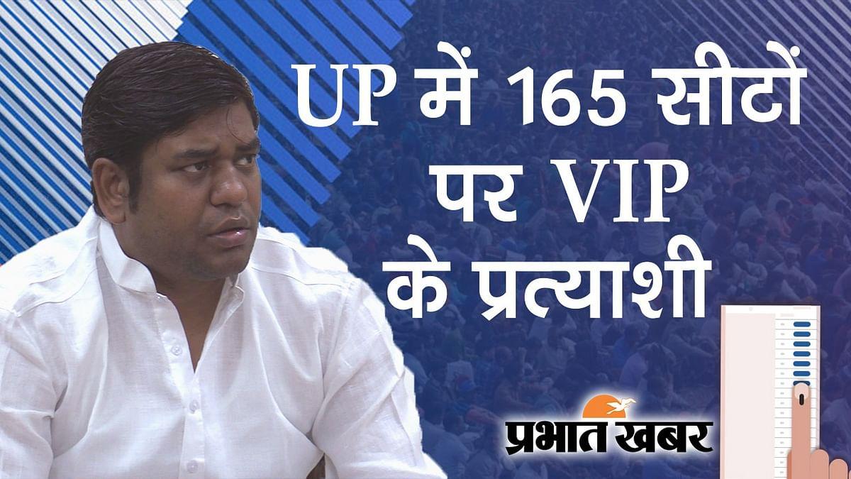 उत्तर प्रदेश में 165 विधानसभा सीटों पर VIP के प्रत्याशी, पार्टी चीफ मुकेश सहनी बनेंगे 'गेमचेंजर'