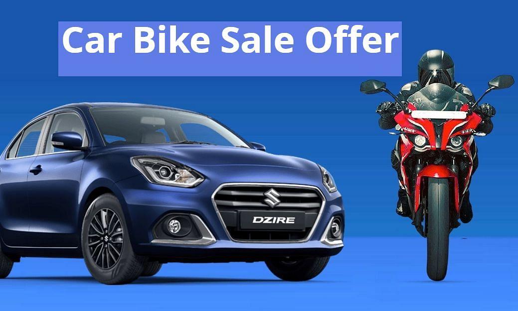 विश्वकर्मा पूजा पर Car Bike Sale Offer
