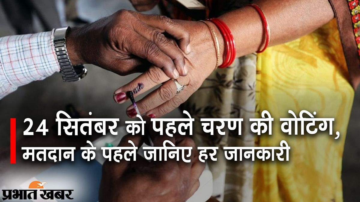बिहार में शुक्रवार को पंचायत चुनाव के पहले चरण की वोटिंग, मतदान से पहले देखिए हर जानकारी