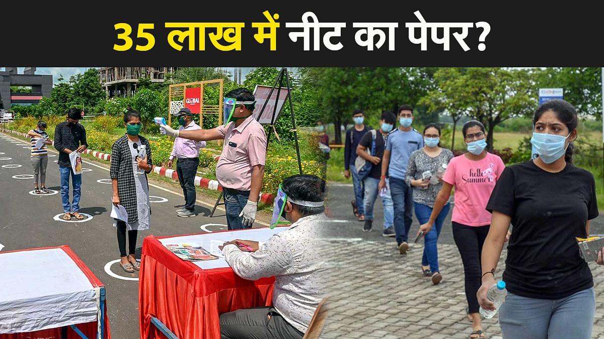 NEET Paper Leak: नीट 2021 पेपर लीक मामला, जयपुर से 8 लोग गिरफ्तार, 35 लाख का सौदा