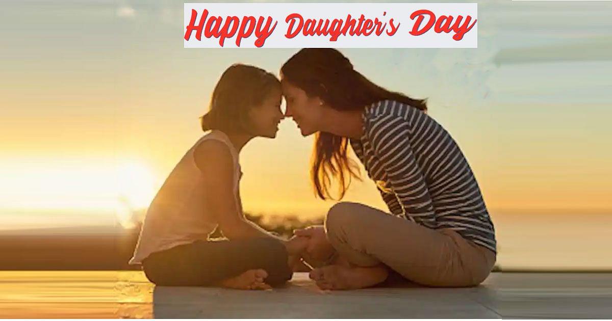 International Daughters Day 2021: बेटियों के लिए खास है ये तारीख, जानिए इसका इतिहास और महत्व