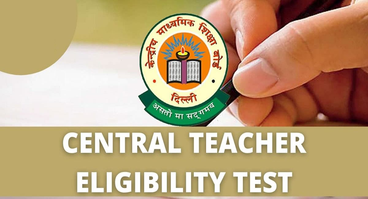 CTET Exam 2021: केंद्रीय शिक्षक पात्रता परीक्षा परीक्षा की तारीख घोषित, यहां देखें पूरा शेड्यूल  ctet.nic.in
