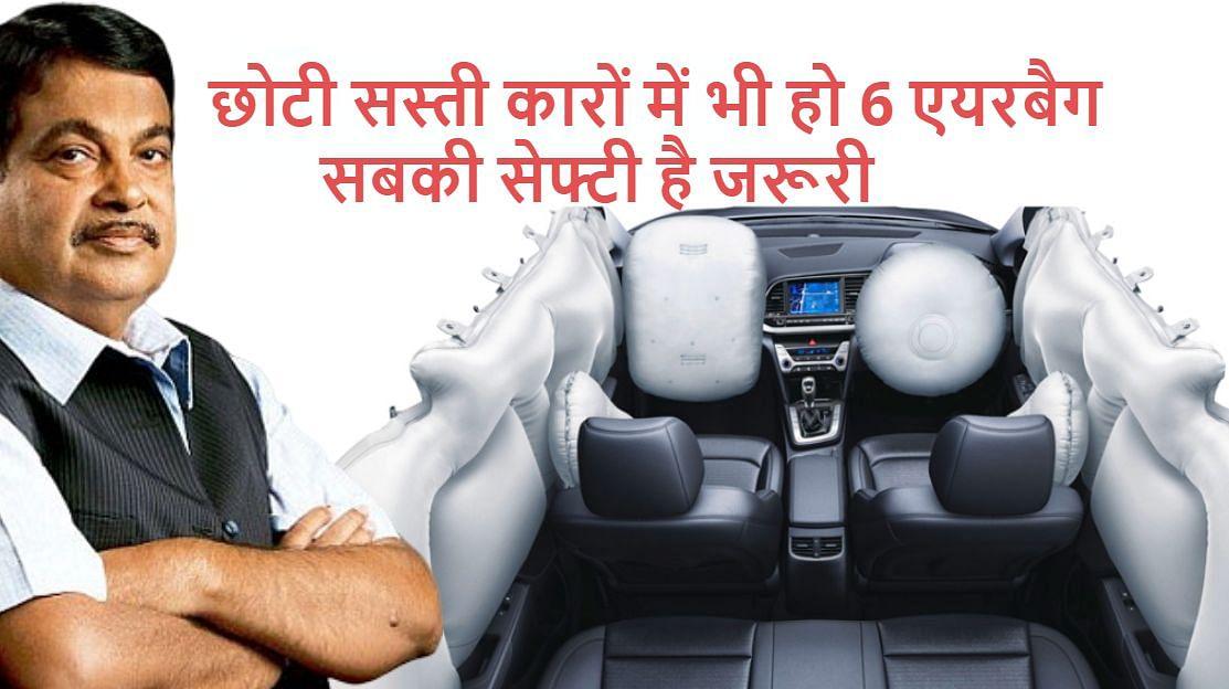 Nitin Gadkari बोले- छोटी और सस्ती कारों में भी हो 6 एयरबैग; सिर्फ अमीर ही नहीं, सबकी सेफ्टी है जरूरी