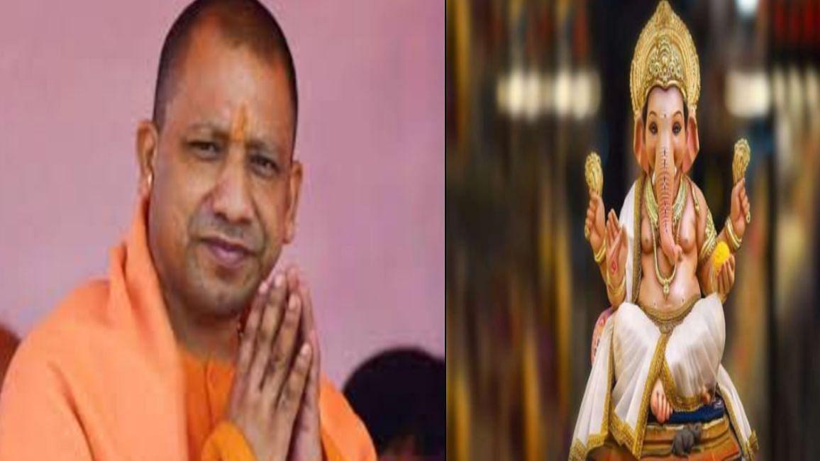 Ganesh Chaturthi: घर पर ही मनाएं गणेश चतुर्थी, कोविड-19 प्रोटोकॉल का करें पालन, सीएम योगी ने लोगों से की अपील