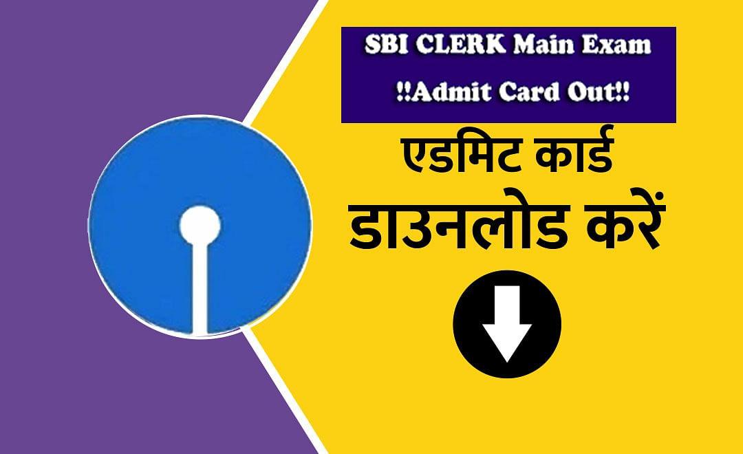 SBI Clerk Mains Admit Card 2021: क्लर्क मेन्स परीक्षा के लिए एडमिट कार्ड जारी,ऐसे डाउनलोड करे प्रवेश पत्र