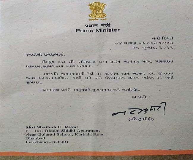 पीएम द्वारा भेजा गया बधाई पत्र