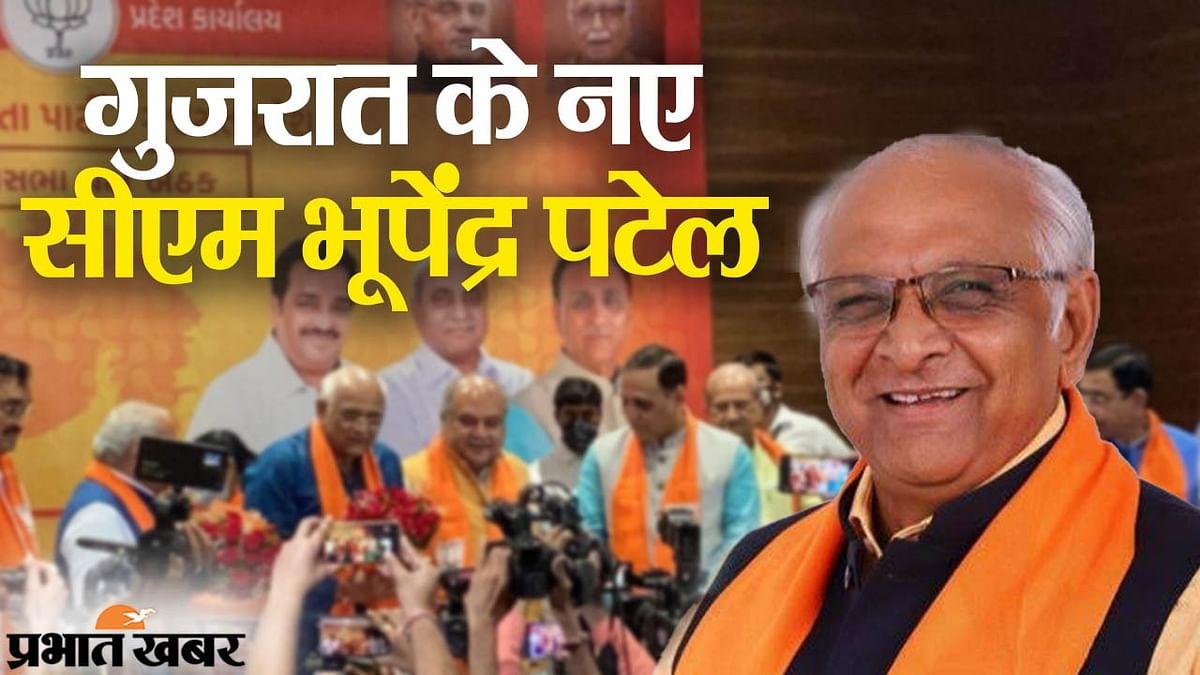 गुजरात: नए सीएम चुने गए भूपेंद्रभाई रजनीकांत पटेल, BJP की विधायक दल की बैठक में फैसला