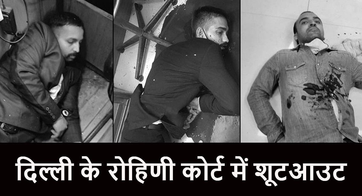 दिल्ली रोहिणी कोर्ट में सुनवाई कर रहे थे जज, वकील के वेश में आये गैंगस्टरों ने अपराधी को गोलियों से भून दिया