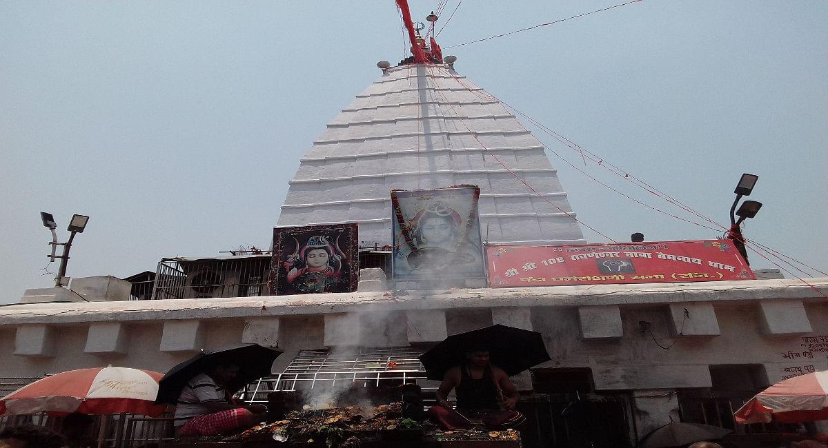Jharkhand Me Mandir Kab Khulega : बाबा मंदिर में E-Pass से इंट्री, 16 को रजिस्ट्रेशन, 17 सितंबर से करें दर्शन
