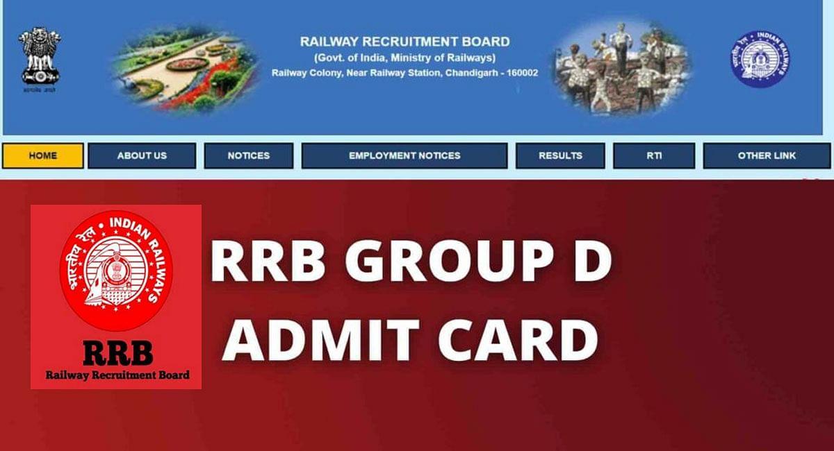 RRB Group D Recruitment 2021: जल्द जारी होने वाला है रेलवे ग्रुप डी का एडमिट कार्ड, ऐसे कर सकेंगे डाउनलोड