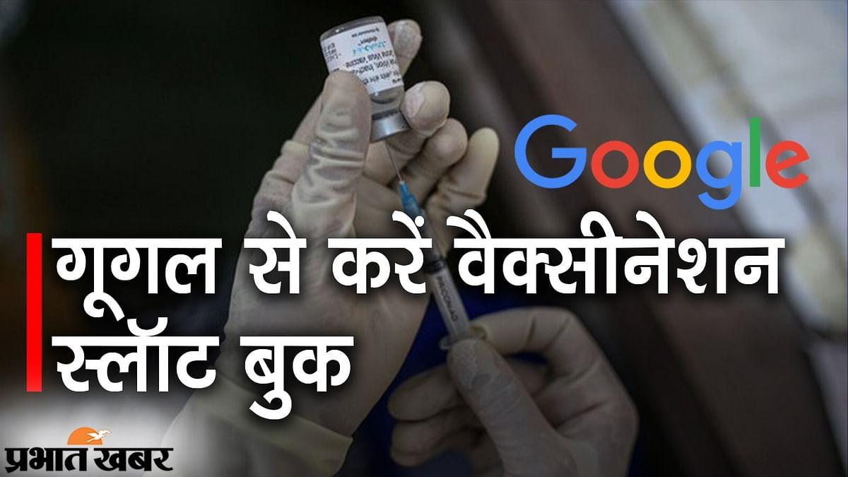 How To Do: गूगल पर सर्च करें 'कोविड वैक्सीन नियर मी', स्लॉट बुक करने के साथ मिलेगी अहम जानकारियां