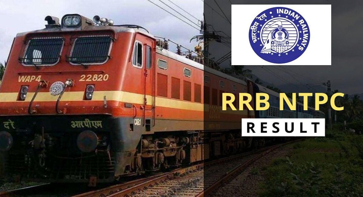 RRB NTPC Result 2021: जल्द जारी होने वाला है आरआरबी एनटीपीसी का रिजल्ट, इन वेबसाइटों से कर पायेंगें चेक