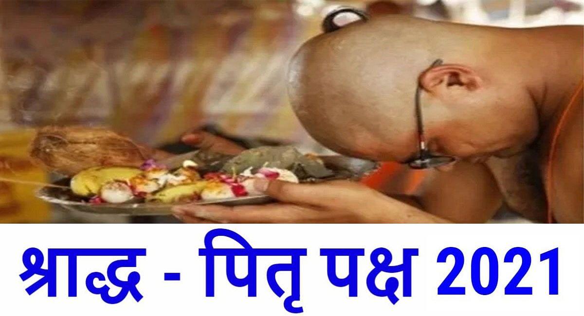 Pitru Paksha 2021 : पितृ पक्ष आज से शुरू, कल से होगा पितृ पक्ष का तर्पण, पितरों के तर्पण का ये है महत्व