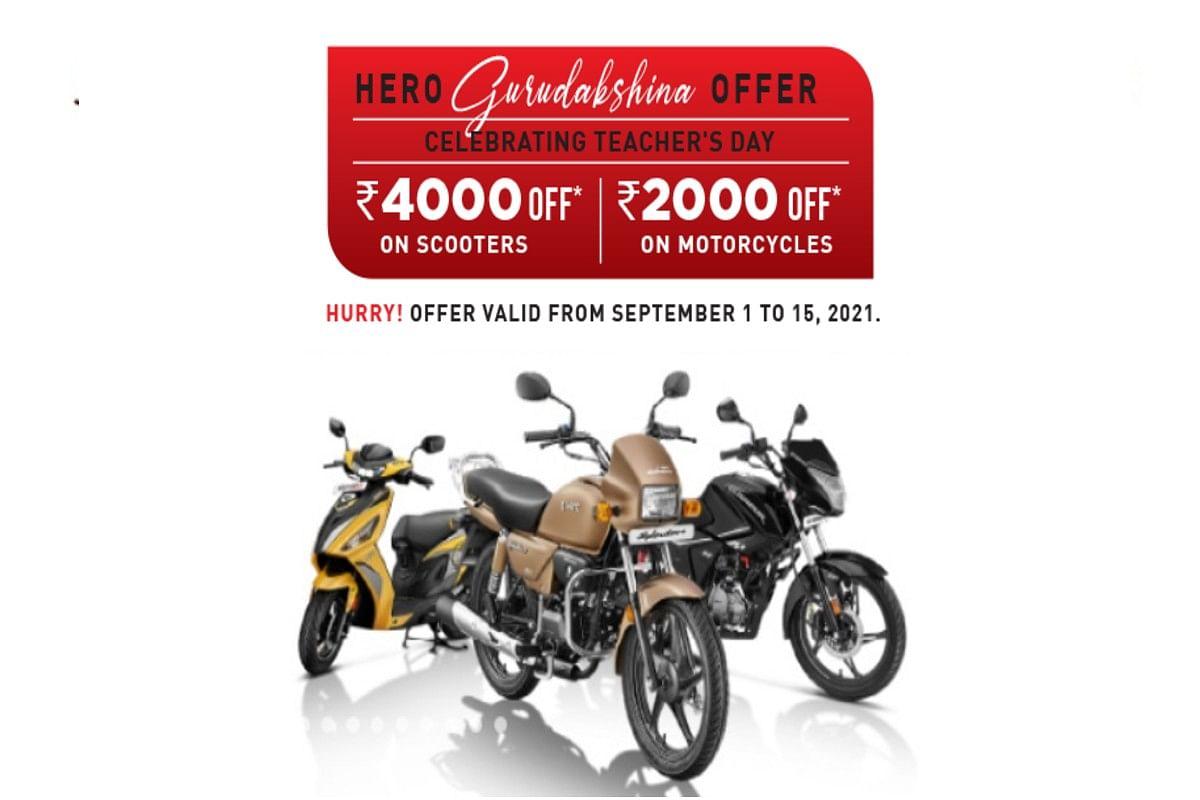 Teachers Day पर Hero Motocorp ने शुरू किया Gurudakshina ऑफर, बाइक्स और स्कूटी पर मिलेगा 4,000 तक का फायदा