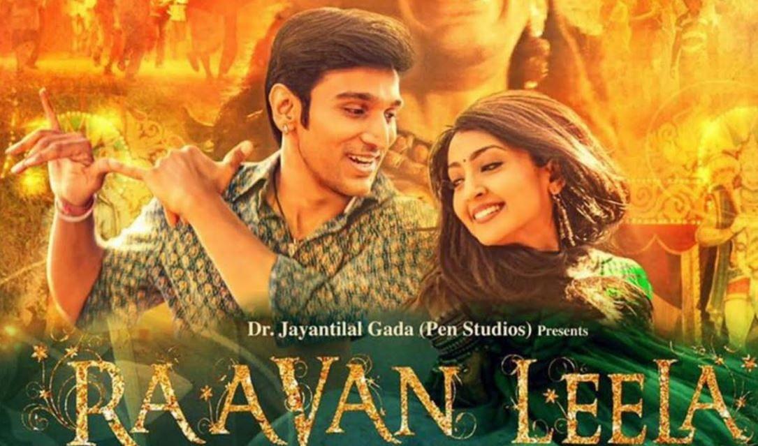 Raavan Leela का ट्रेलर रिलीज, इन डायलॉग की हो रही जमकर चर्चा, देखें VIDEO