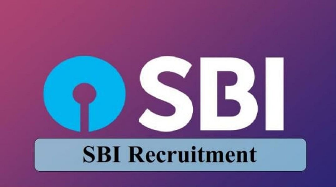 SBI Recruitment 2021: स्टेट बैंक में इन पदों पर निकली बंपर वैकेंसी, आज से करें sbi.co.in पर आवेदन