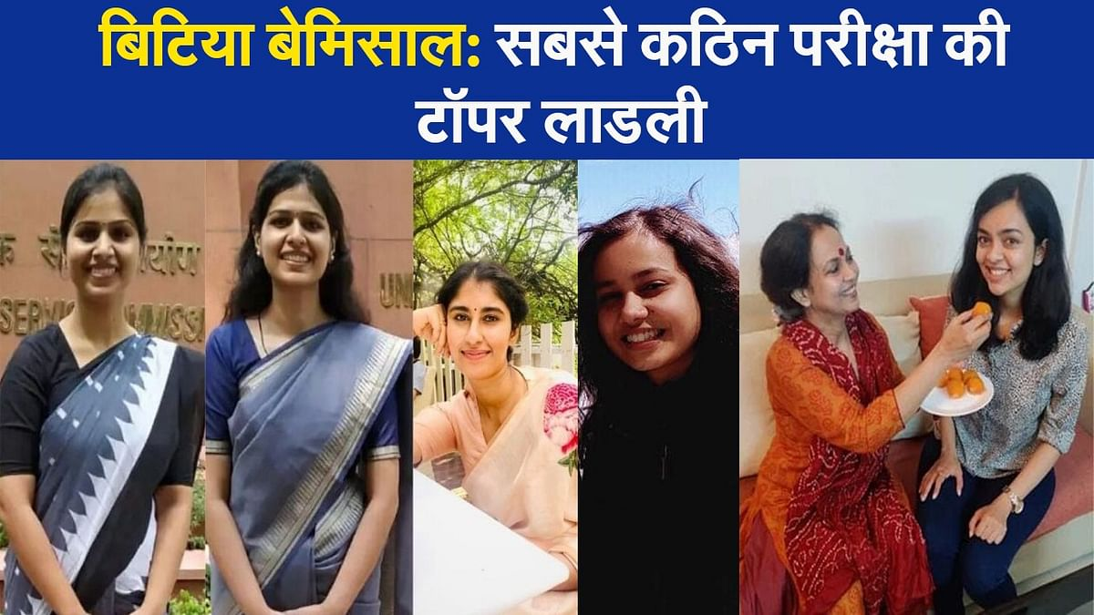 इनको देख दिल गाएगा 'हर जनम मोहे, बिटिया ही दीजो', यहां पर मिलें UPSC 2020 की टॉपर्स से...