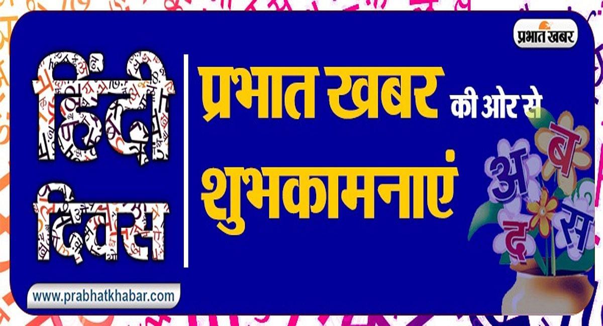 Hindi Diwas 2021 Ki Shubhkamnaye: सरस, सरल मनोहारी है. इस खास दिन पर अपनों से शेयर करें ये संदेश