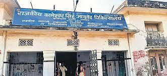 राजकीय कामेश्वर सिंह आयुर्वेदिक चिकित्सालय में कल से बहाल होगा आठ विभाग का OPD और 15 बेड का IPD