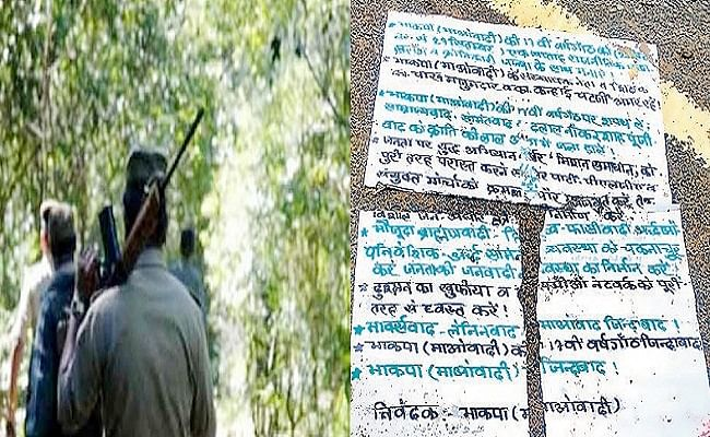 बिहार पंचायत चुनाव को लेकर नक्सलियों की बढ़ी गतिविधि, पर्चा छोड़ मुखबिरों को चेताया, ग्रामीणों में दहशत