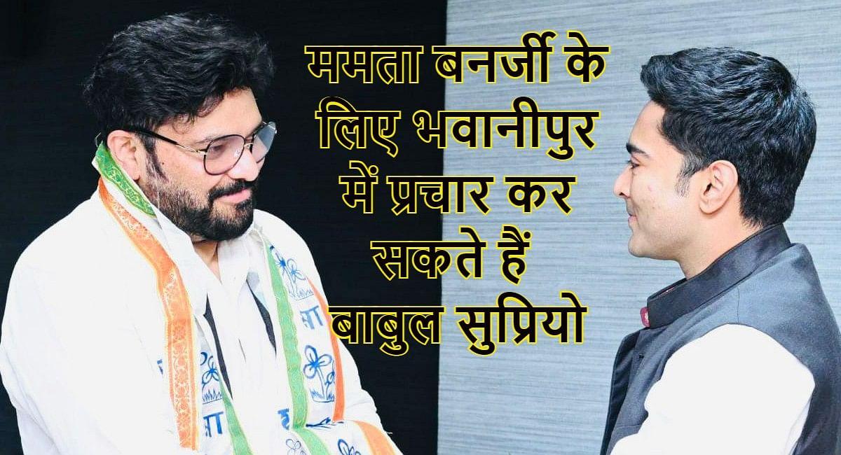 Babul Supriyo Joins TMC: बंगाल बीजेपी के फायर ब्रांड नेता रहे बाबुल सुप्रियो गुपचुप तरीके से टीएमसी में शामिल