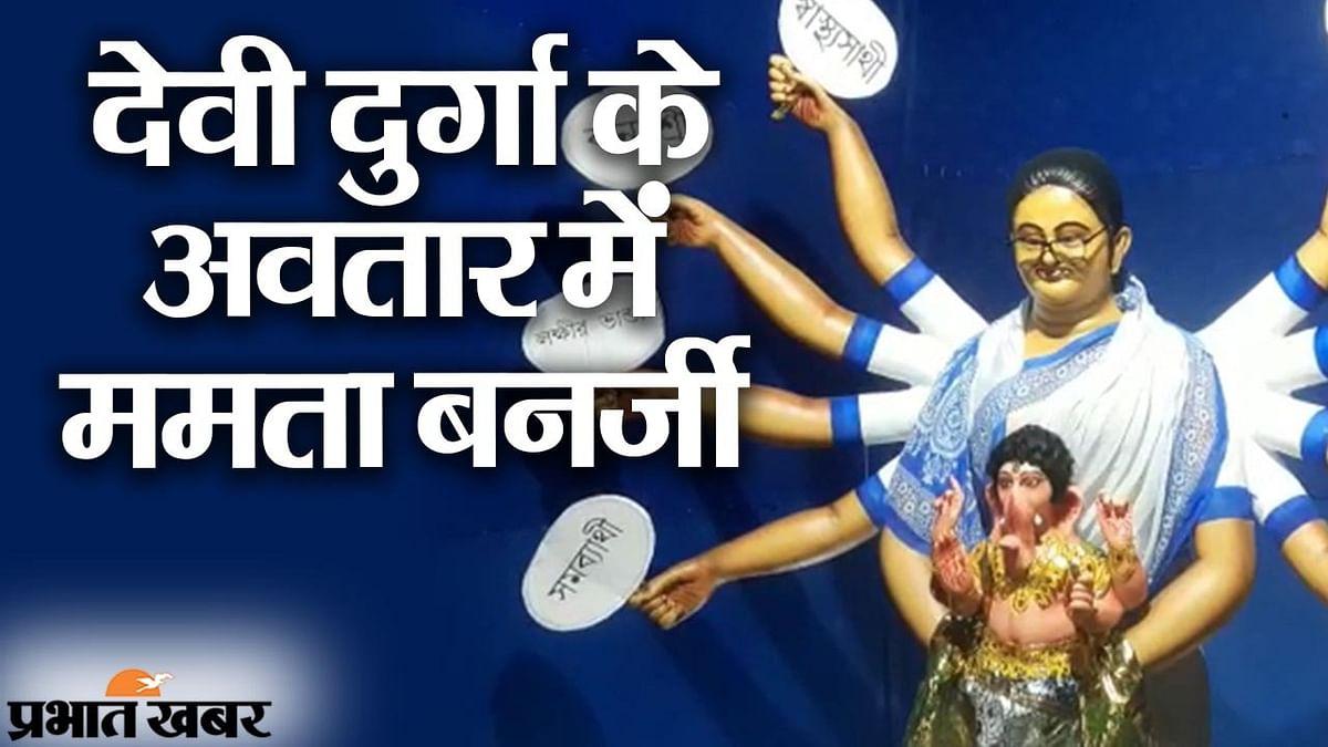 चंडी पाठ के बाद देवी दुर्गा के रूप में दिखीं दीदी,  ममता बनर्जी की प्रतिमा पर BJP ने तृणमूल कांग्रेस को घेरा