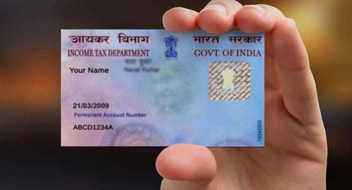 क्या आप जानते हैं कि बिना किसी दस्तावेज दिए Free में मिलेगा PAN card? नहीं, तो जानिए क्या है प्रक्रिया...?