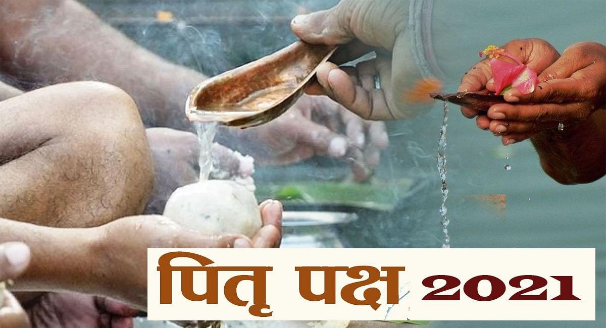 Pitru Paksha 2021: श्राद्ध कर्म के दौरान न करें इन चीजों को नजरअंदाज, पितृपक्ष में तर्पण करने के ये हैं नियम