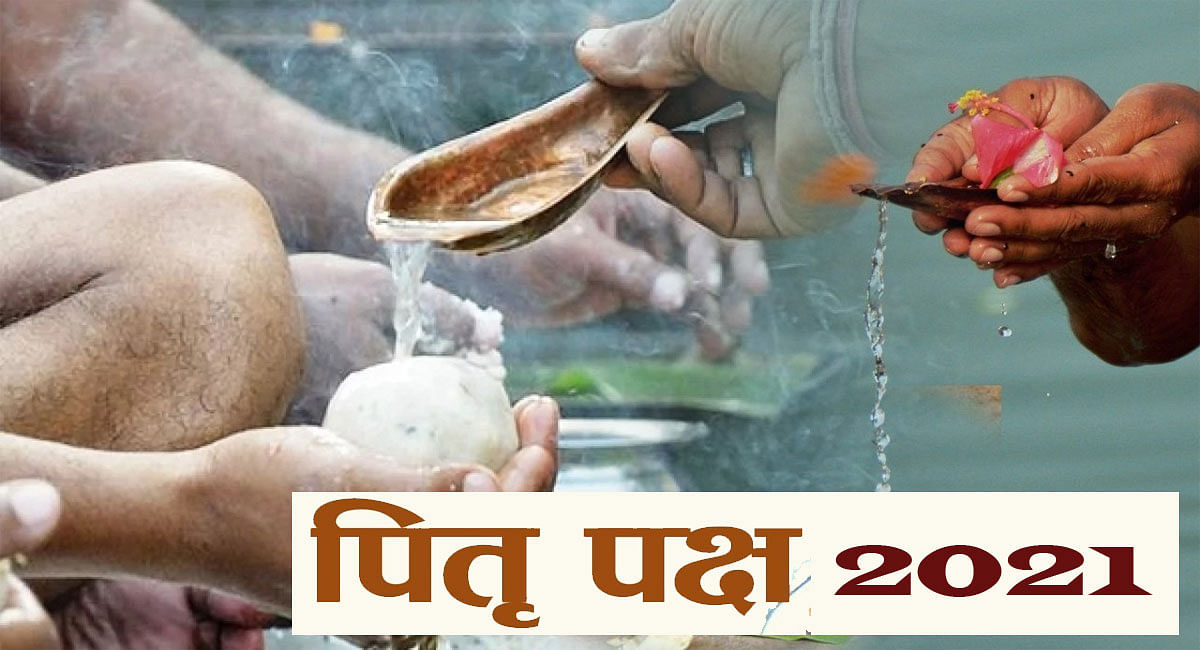 Pitru Paksha 2021, Shradha 2021