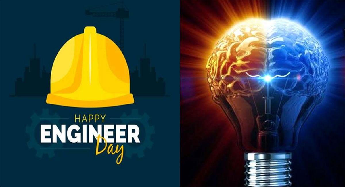 Happy Engineer's Day 2021:'इंजीनियर्स डे' के मौके पर अपने इंजीनियर रिश्तेदारों एवं दोस्तों को भेजें शुभकामनाएं