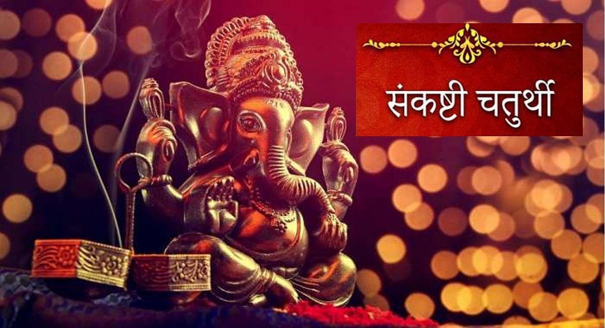 कल है Sankashti Chaturthi, बना है शुभ योग, जानिए किस मुहूर्त मे पूजन से प्रसन्न होंगे गणेश भगवान