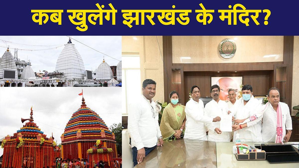 झारखंड में मंदिरों को खोलने की मांग हुई तेज, कृषि मंत्री बादल पत्रलेख ने मुख्यमंत्री को लिखा निवेदन पत्र