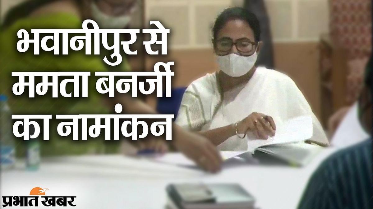 भवानीपुर से ममता बनर्जी का नामांकन, तीसरी बार जीत दर्ज करने की कोशिश, BJP से मैदान में प्रियंका टिबरेवाल