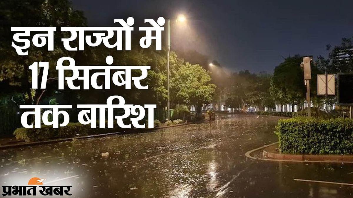 बंगाल की खाड़ी में लो-प्रेशर एरिया, इन राज्यों में 17 सितंबर तक बारिश, ओडिशा में खास अलर्ट