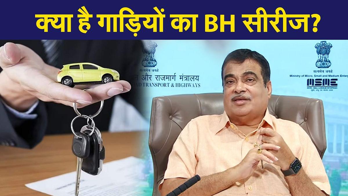 गाड़ियों का नया BH सीरीज, जानिए कैसे इससे एक राज्य से दूसरे राज्य गाड़ियों की शिफ्टिंग होगी आसान?