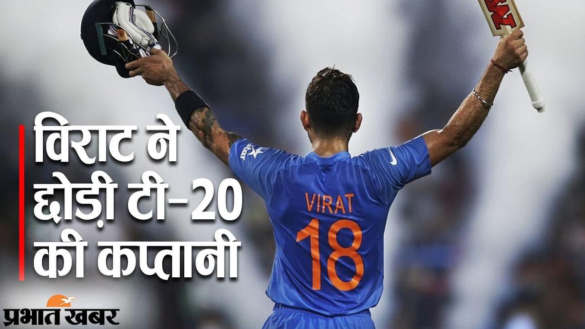 विराट कोहली ने छोड़ी T-20 की कप्तानी, चिट्ठी में लिखा- 'वनडे और टेस्ट टीम को लीड करता रहूंगा'