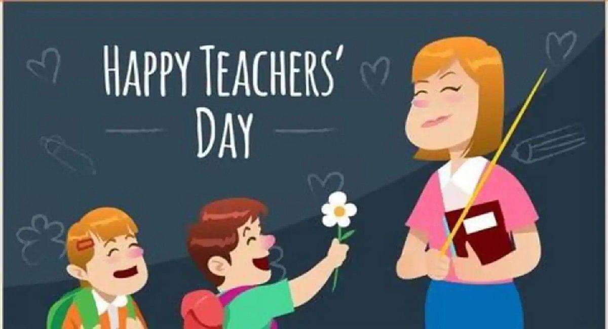 Teachers' Day 2021: शिक्षक दिवस पर ऐसे तैयार करें प्रभावशाली स्पीच, सब करेंगे तारीफ