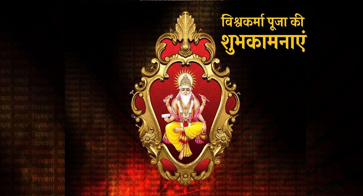 Happy Vishwakarma Puja 2021 Wishes: तुम हो सकल सृष्टिकर्ता . . .विश्वकर्मा पूजा पर अपनों को ऐसे दें शुभकामनाएं