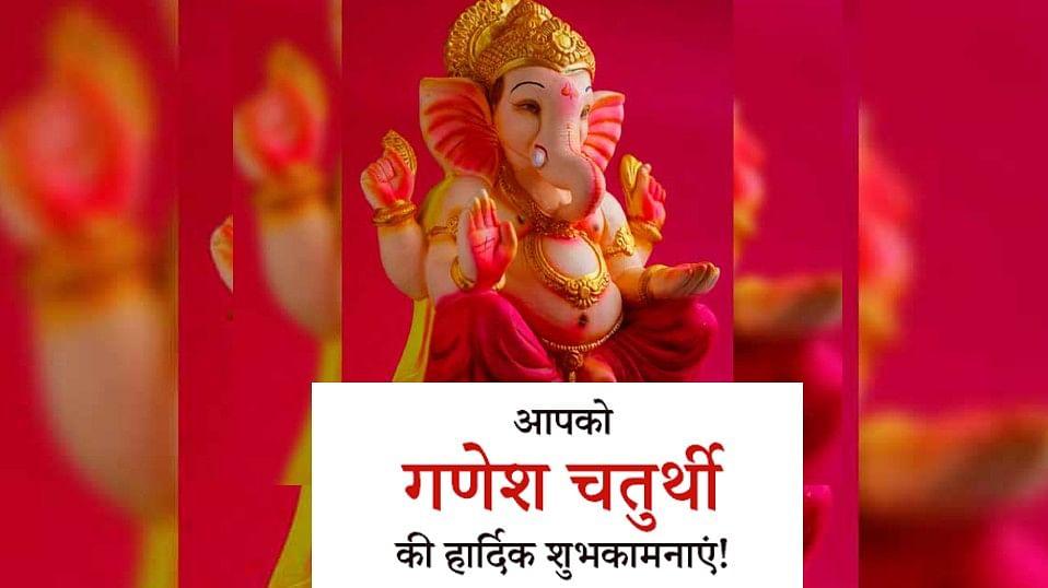 Happy Ganesh Chaturthi 2021 Wishes: गणेश चतुर्थी पर दोस्तों और रिश्तेदारों को यहां से भेजें शुभकामनाएं