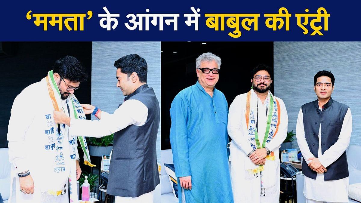 'ममता' के आंगन में बाबुल, BJP छोड़कर TMC में सुप्रियो, राजनीति को अलविदा कहने के बाद यूटर्न