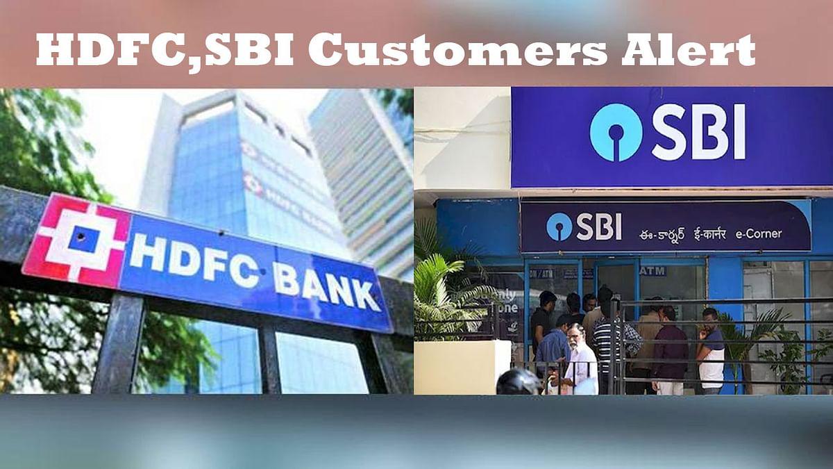 SBI और HDFC बैंक के कस्टमर्स  दें ध्यान, अगर नहीं किया ये काम तो 1 अक्टूबर से बंद हो जाएंगी सभी बैंकिंग सेवाएं