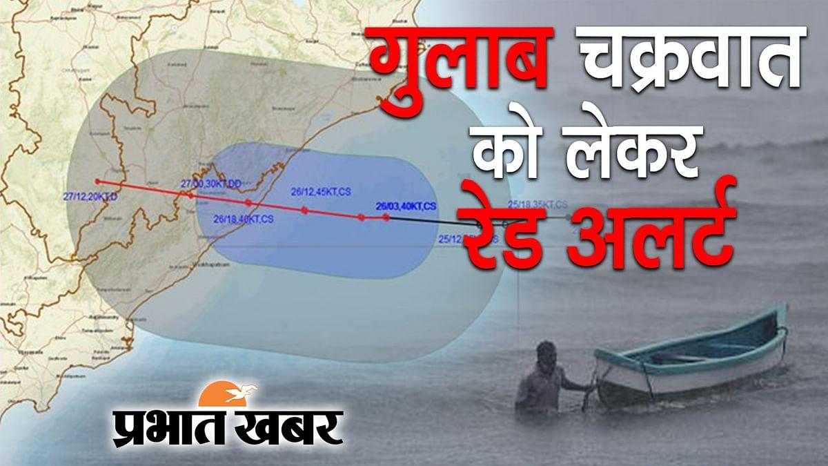 Cyclone GULAB: गुलाब चक्रवात को लेकर रेड अलर्ट, आज शाम ओडिशा और आंध्र प्रदेश के तट से टकराने का अनुमान