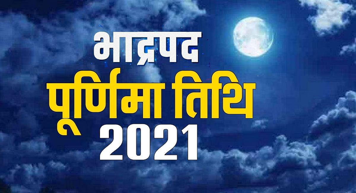 Bhadrapada Purnima 2021: आज है भाद्रपद पूर्णिमा, शुरू होगा पितृ पक्ष,  जानें समय, पूजा विधि और महत्व