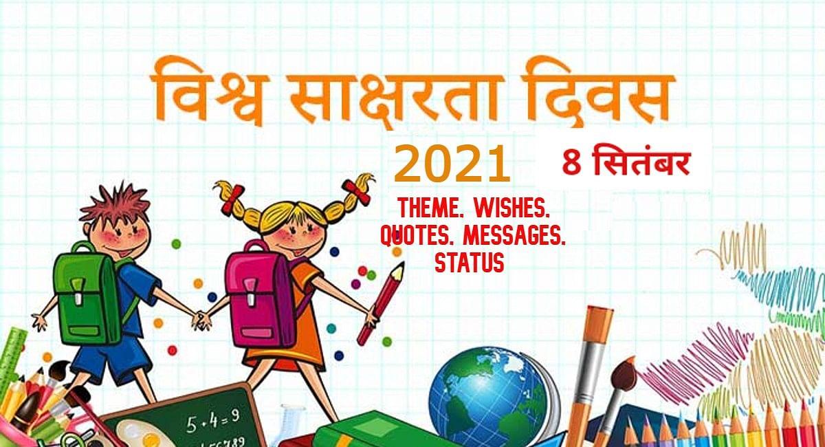 International Literacy Day 2021: यहां देखें विश्व साक्षरता दिवस का Theme, शेयर करें Quotes, Messages और Status