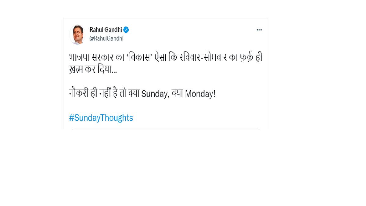 नौकरी ही नहीं तो क्या संडे, क्या मंडे! राहुल गांधी ने केन्द्र सरकार के 'विकास' पर किया कटाक्ष