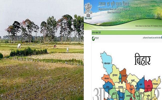 बिहार में सरकारी वेबसाइट पर ऑनलाइन होगी जमीन की खरीद-बिक्री! बिचौलिये और फर्जीवाड़े पर लगेगा लगाम