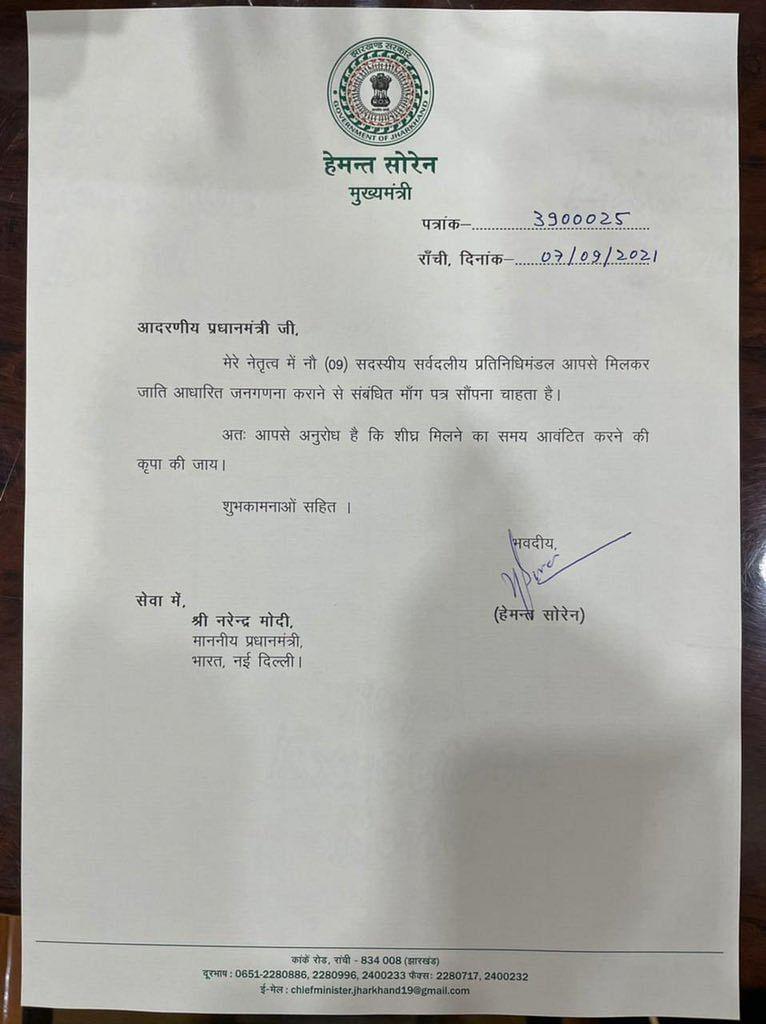 झारखंड CM हेमंत सोरेन भी जातिगत जनगणना के हैं पक्षधर, PM मोदी को पत्र लिखकर मांगा समय
