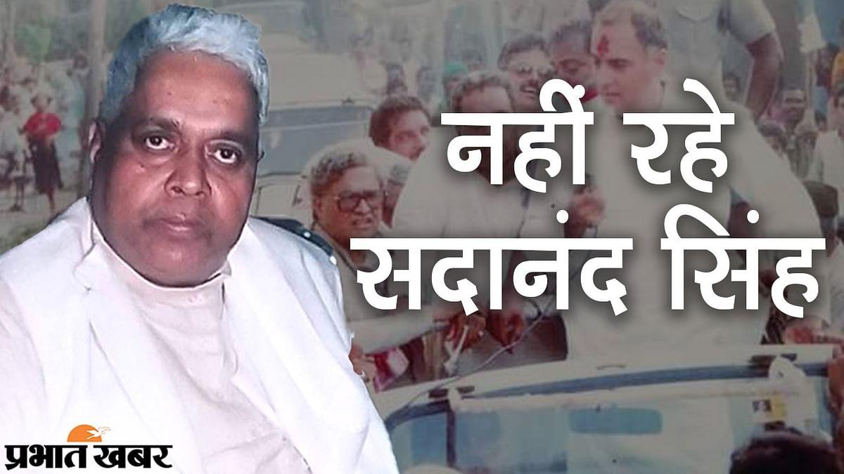 बिहार कांग्रेस के सीनियर नेता सदानंद सिंह का निधन, CM नीतीश कुमार समेत तमाम नेताओं ने जताया दुख