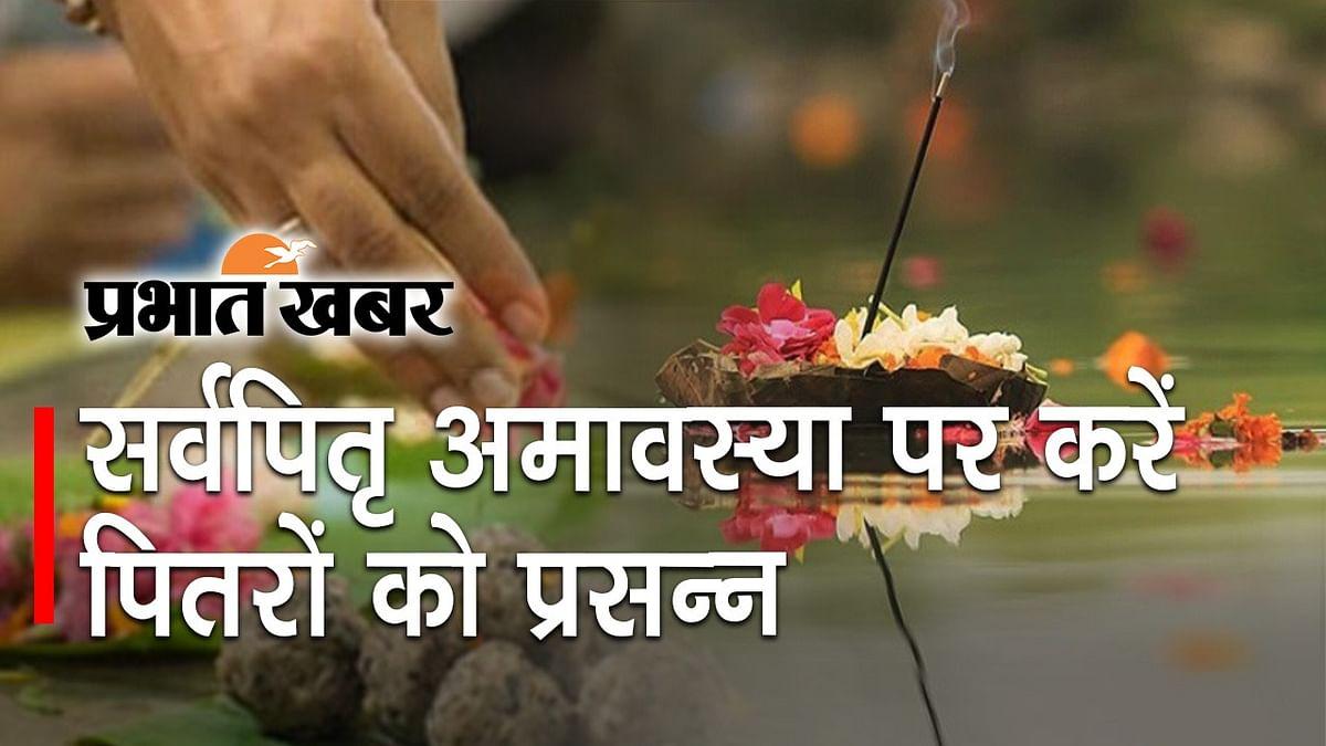 Sarva Pitru Amavasya 2021: 6 अक्टूबर को सर्वपितृ अमावस्या, ऐसे करें पितरों को प्रसन्न और पाएं उनका आशीर्वाद