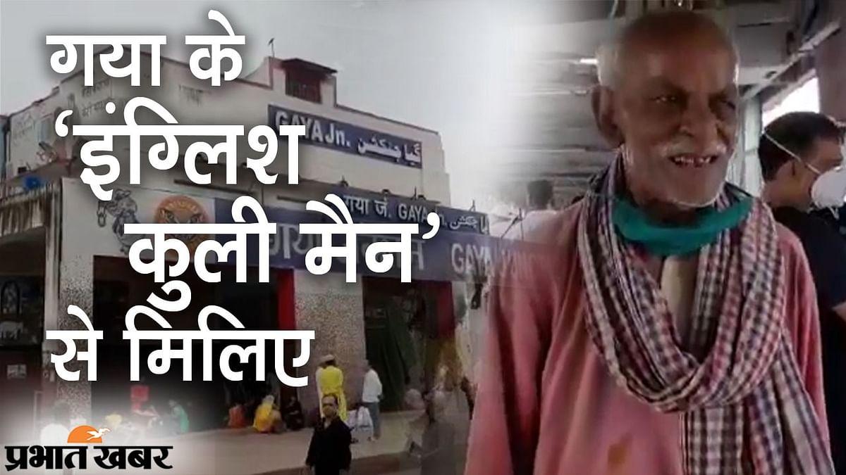 गया के 'इंग्लिश कुली मैन', बिना एजुकेशन और डिग्री के फर्राटेदार अंग्रेजी बोलते हैं शिव कुमार